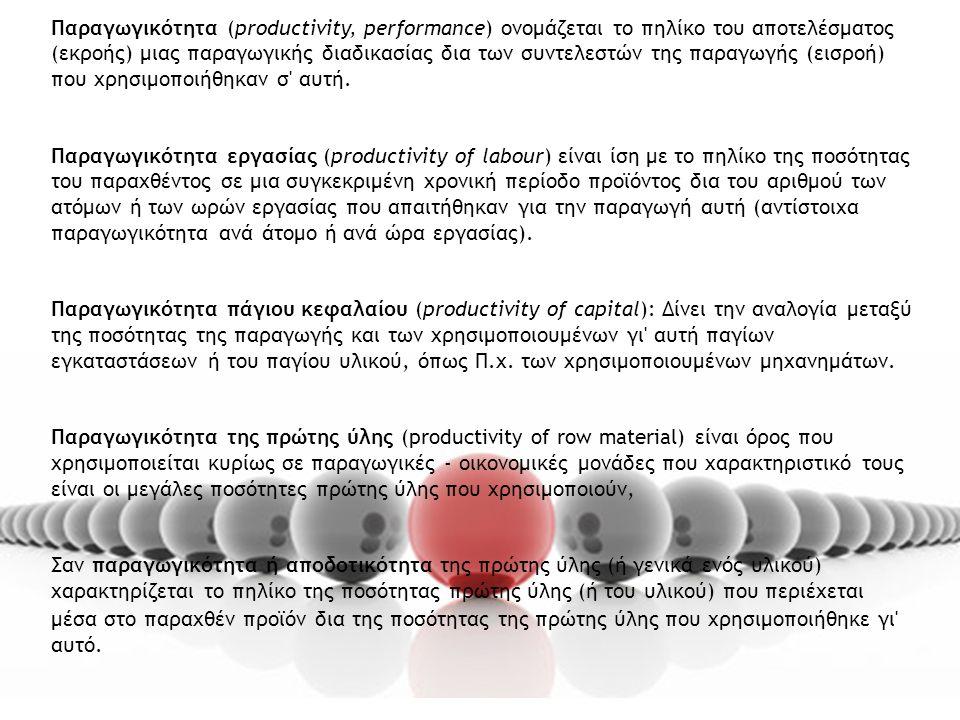 Παραγωγικότητα (productivity, performance) ονομάζεται το πηλίκο του αποτελέσματος (εκροής) μιας παραγωγικής διαδικασίας δια των συντελεστών της παραγωγής (εισροή) που χρησιμοποιήθηκαν σ αυτή.