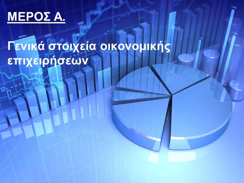 ΜΕΡΟΣ Α. Γενικά στοιχεία οικονομικής επιχειρήσεων