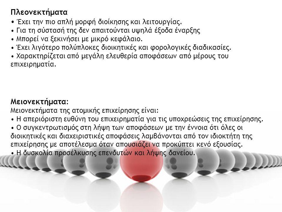 Πλεονεκτήματα Έχει την πιο απλή μορφή διοίκησης και λειτουργίας.