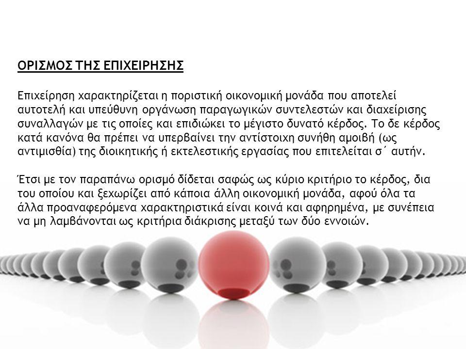 ΤΟ ΠΕΡΙΒΑΛΛΟΝ ΤΗΣ ΕΠΙΧΕΙΡΗΣΗΣ Η επιχείρηση δημιουργείται, επιβιώνει και αναπτύσσεται μέσα σ'ένα περιβάλλον με το οποίο βρίσκεται σε συνεχή αλληλεπίδραση.