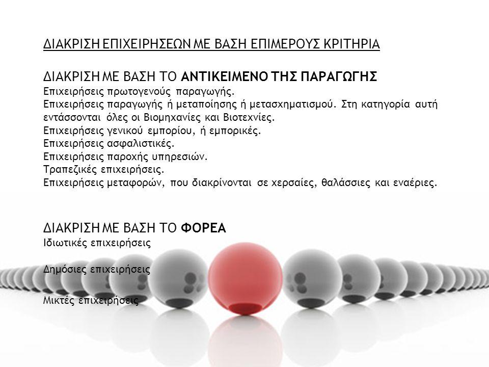 ΟΙΚΟΝΟΜΙΚΗ ΤΩΝ ΕΠΙΧΕΙΡΗΣΕΩΝ Η δημιουργία αγαθών και υπηρεσιών που θα καλύπτουν ανάγκες του ανθρώπου μέσα από το συνδυασμό των συντελεστών της παραγωγής αποτελεί το αντικείμενο κάθε οικονομικής δραστηριότητας σε όλους τους τομείς της οικονομίας, σε όλες τις οικονομικές μονάδες και σε όλες τις βαθμίδες της παραγωγής.