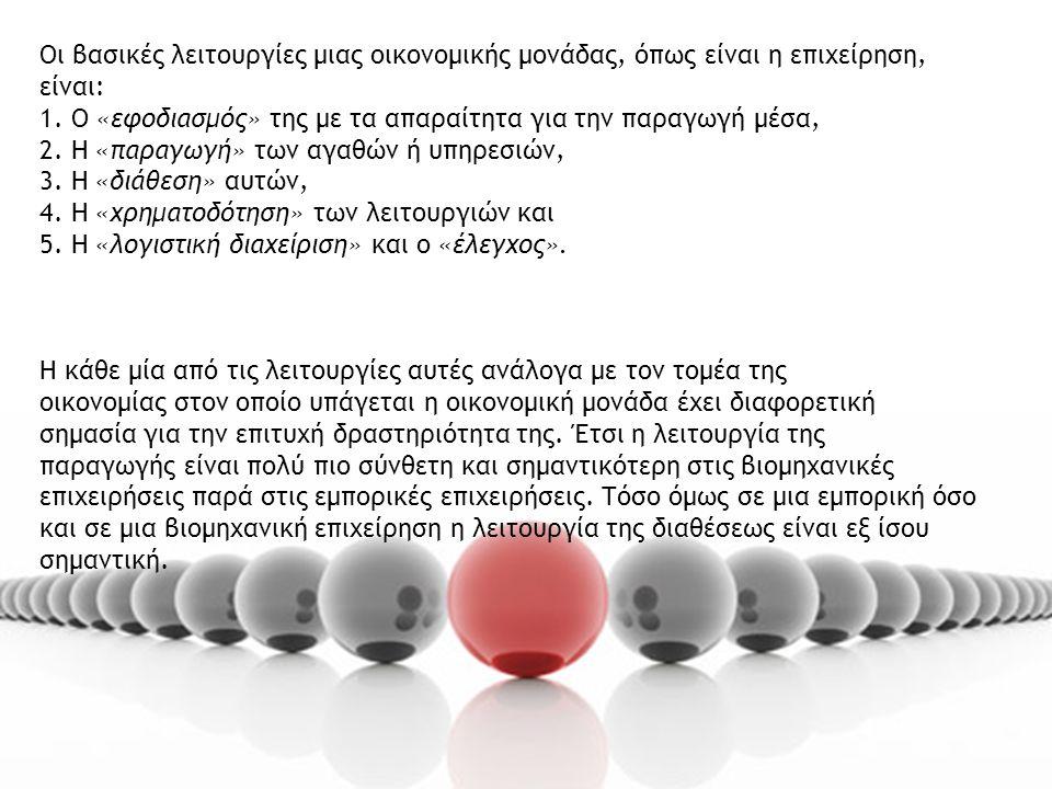 Οι βασικές λειτουργίες μιας οικονομικής μονάδας, όπως είναι η επιχείρηση, είναι: 1.