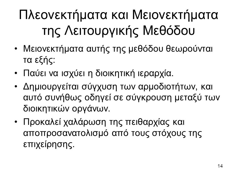 14 Πλεονεκτήματα και Μειονεκτήματα της Λειτουργικής Μεθόδου Μειονεκτήματα αυτής της μεθόδου θεωρούνται τα εξής: Παύει να ισχύει η διοικητική ιεραρχία.