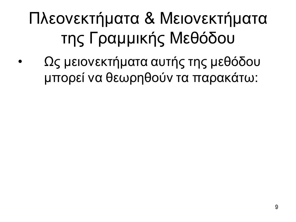 20 Πλεονεκτήματα και Μειονεκτήματα της μεθόδου επιτροπών ή συμβουλίων Μειονεκτήματα: I.
