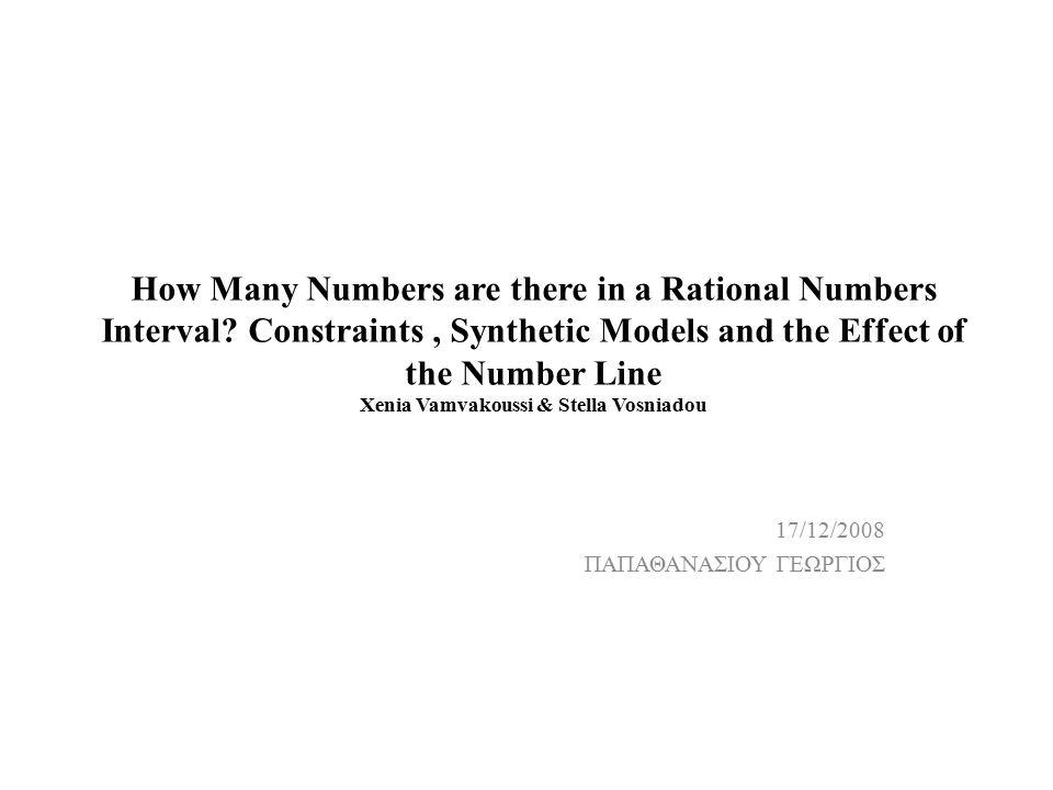 Τα ευρήματα αυτής της έρευνας υποστηρίζουν την υπόθεση ότι η κατανόηση της πυκνής δομής των ρητών αριθμών απαιτεί αριθμό αλλαγών στο επεξηγηματικό πλαίσιο των μαθητών για τον αριθμό.