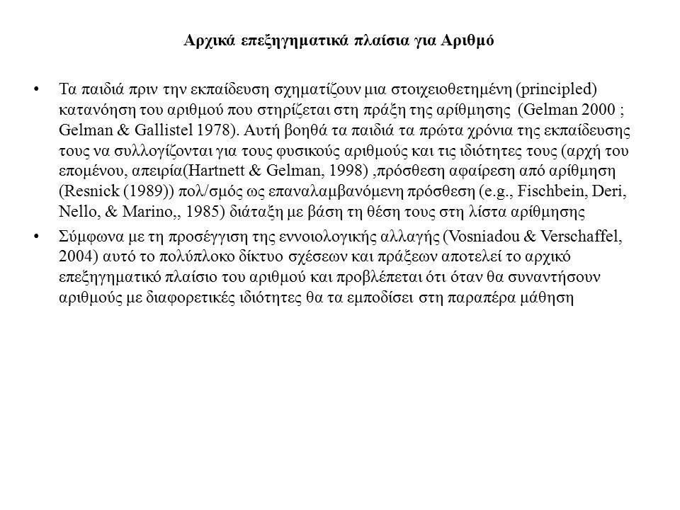 Αρχικά επεξηγηματικά πλαίσια για Αριθμό Τα παιδιά πριν την εκπαίδευση σχηματίζουν μια στοιχειοθετημένη (principled) κατανόηση του αριθμού που στηρίζεται στη πράξη της αρίθμησης (Gelman 2000 ; Gelman & Gallistel 1978).