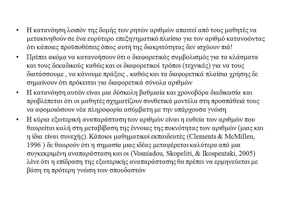 Η παρούσα μελέτη Ερευνήθηκε η κατανόηση της πυκνής δομής των ρητών αριθμών καθώς και η επίδραση της ευθείας αριθμών στη συλλογιστική τους, 164 μαθητών της Γ΄ Γυμνασίου και 137 της Β΄ Λυκείου από 5 σχολεία της Αθήνας (τα μισά κορίτσια) Οι ερευνητές ανέμεναν ότι: 1.Οι μαθητές της Β΄ Λυκείου θα είχαν καλύτερα αποτελέσματα από αυτούς της Γ΄ Γυμνασίου καθώς και ότι η απάντηση ότι υπάρχει πεπερασμένο πλήθος αριθμών σε διάστημα ρητών αριθμών θα εμφανιζόταν συχνότερα και στις δύο ομάδες 2.Η παρουσία της ευθείας θα βοηθούσε αλλά θα είχε περιορισμένη επίδραση στην επίδοση των μαθητών 3.Οι μαθητές θα είχαν καλύτερη επίδοση στις ερωτήσεις πολλαπλής επιλογής από ότι στις ανοικτού τύπου 4.Η κατανόηση της πυκνής δομής θα ήταν βαθμιαία και θα υπήρχαν ενδιάμεσα επίπεδα κατανόησης όπου οι μαθητές σχηματίζουν συνθετικά μοντέλα της δομής των διαστημάτων ρητών αριθμών, τα οποία (μοντέλα) αντανακλούν την προϋπόθεση της διακριτότητας και τη πεποίθηση ότι διαφορετικές συμβολικές αναπαραστάσεις αντιπροσωπεύουν διαφορετικούς αριθμούς