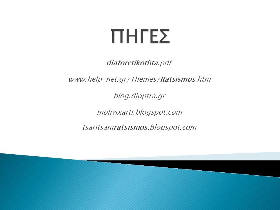 diaforetikothta.pdf  www.help-net.gr/Themes/Ratsismos.htm  blog.dioptra.gr molivixarti.blogspot.com tsaritsaniratsismos.blogspot.com