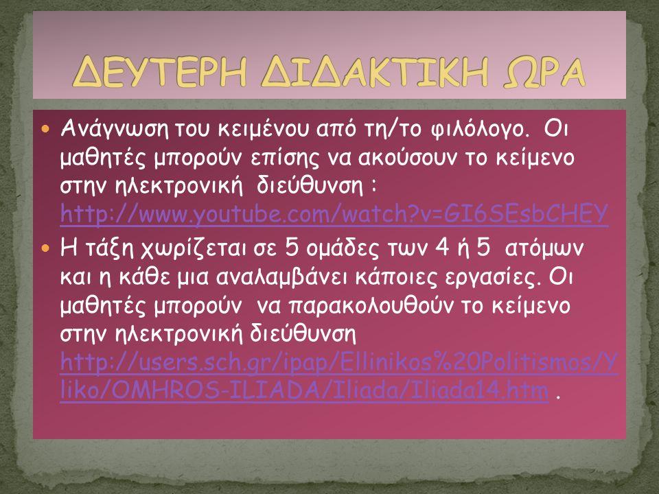 Ανάγνωση του κειμένου από τη/το φιλόλογο. Οι μαθητές μπορούν επίσης να ακούσουν το κείμενο στην ηλεκτρονική διεύθυνση : http://www.youtube.com/watch?v