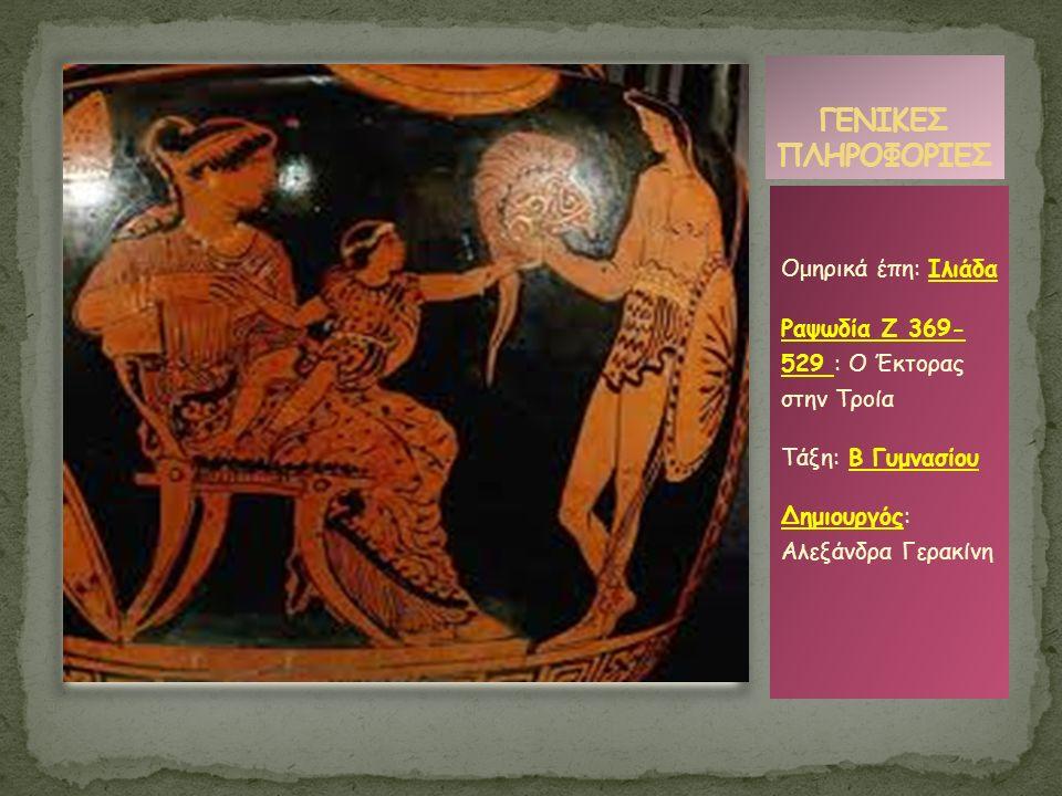 Ομηρικά έπη: Ιλιάδα Ραψωδία Ζ 369- 529 : Ο Έκτορας στην Τροία Τάξη: Β Γυμνασίου Δημιουργός: Αλεξάνδρα Γερακίνη