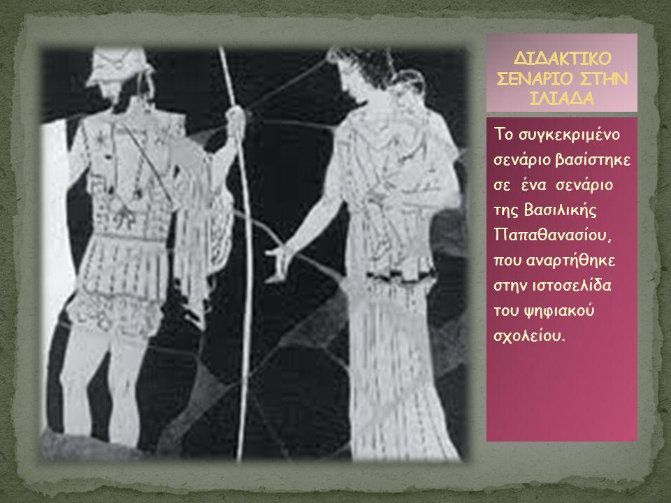 Το συγκεκριμένο σενάριο βασίστηκε σε ένα σενάριο της Βασιλικής Παπαθανασίου, που αναρτήθηκε στην ιστοσελίδα του ψηφιακού σχολείου.