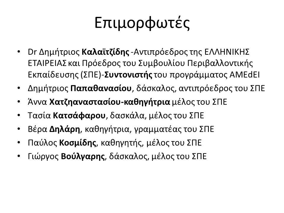 Επιμορφωτές Dr Δημήτριος Καλαϊτζίδης -Αντιπρόεδρος της ΕΛΛΗΝΙΚΗΣ ΕΤΑΙΡΕΙΑΣ και Πρόεδρος του Συμβουλίου Περιβαλλοντικής Εκπαίδευσης (ΣΠΕ)-Συντονιστής του προγράμματος AMEdEI Δημήτριος Παπαθανασίου, δάσκαλος, αντιπρόεδρος του ΣΠΕ Άννα Χατζηαναστασίου-καθηγήτρια μέλος του ΣΠΕ Τασία Κατσάφαρου, δασκάλα, μέλος του ΣΠΕ Βέρα Δηλάρη, καθηγήτρια, γραμματέας του ΣΠΕ Παύλος Κοσμίδης, καθηγητής, μέλος του ΣΠΕ Γιώργος Βούλγαρης, δάσκαλος, μέλος του ΣΠΕ