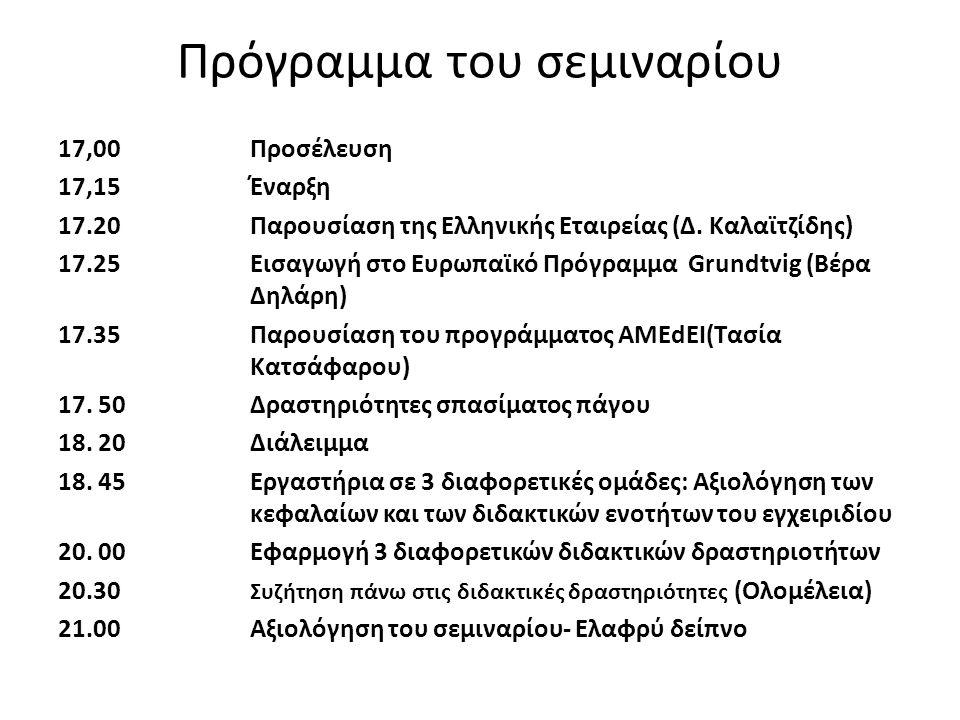 Πρόγραμμα του σεμιναρίου 17,00Προσέλευση 17,15Έναρξη 17.20Παρουσίαση της Ελληνικής Εταιρείας (Δ.