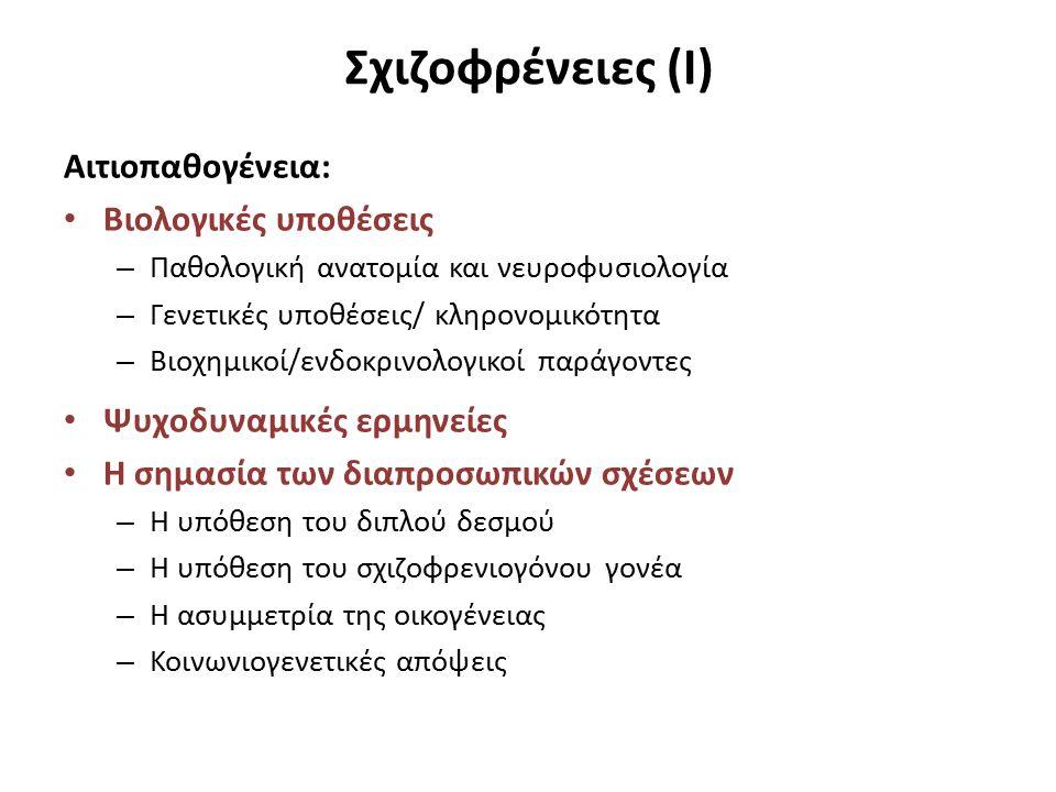 Σχιζοφρένειες (Ι) Αιτιοπαθογένεια: Βιολογικές υποθέσεις – Παθολογική ανατομία και νευροφυσιολογία – Γενετικές υποθέσεις/ κληρονομικότητα – Βιοχημικοί/