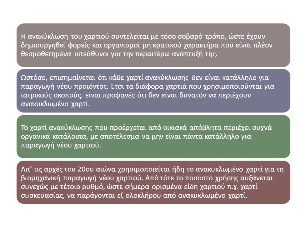 Μέθοδοι εμπλουτισμού ανακυκλωμένου χαρτιού  Στην Ελλάδα συλλέγονται κάθε χρόνο περίπου 2 εκατομμύρια τόνοι χαρτιού ανακύκλωσης.
