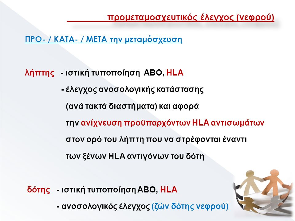 PCR-SSP (Polymerase Chain Reaction - Sequence Specific Primers) PCR-SSOP (Polymerase Chain Reaction - Sequence Specific Oligonucleotides Probes) SBT (Sequencing Based Typing) μοριακές μέθοδοι HLA τυποποίησης 13.700 αναφορικές αναλυθείσες ακολουθίες για τα HLA-A*,-B*,-C*,- DR*, -DQ*, -DP* γονίδια [IMGT - HLA Database http://www.ebi.ac.uk/imgt] 10/10/2015