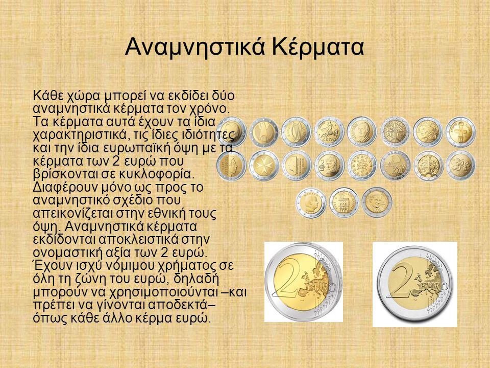 Αναμνηστικά Κέρματα Κάθε χώρα μπορεί να εκδίδει δύο αναμνηστικά κέρματα τον χρόνο.
