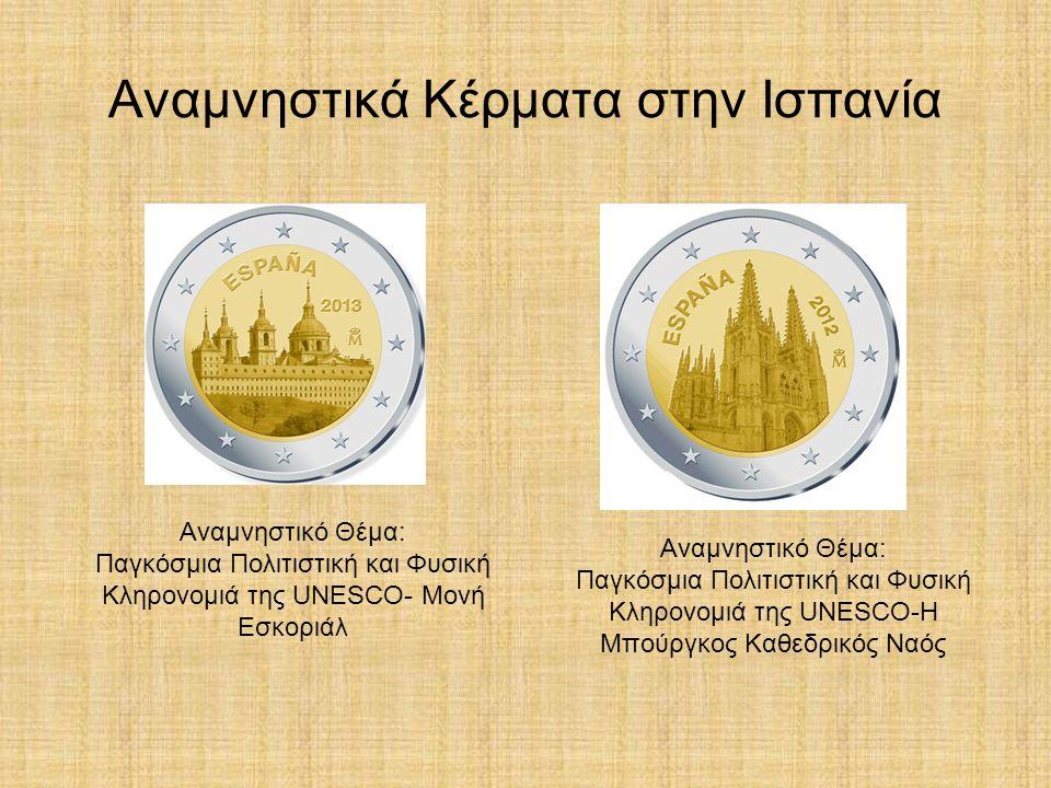 Αναμνηστικά Κέρματα στην Ισπανία Αναμνηστικό Θέμα: Παγκόσμια Πολιτιστική και Φυσική Κληρονομιά της UNESCO- Μονή Εσκοριάλ Αναμνηστικό Θέμα: Παγκόσμια Πολιτιστική και Φυσική Κληρονομιά της UNESCO-Η Μπούργκος Καθεδρικός Ναός