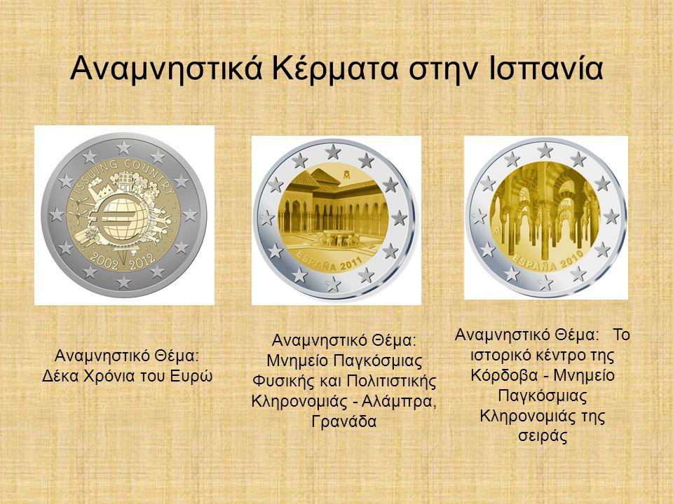 Αναμνηστικά Κέρματα στην Ισπανία Αναμνηστικό Θέμα: Δέκα Χρόνια του Ευρώ Αναμνηστικό Θέμα: Μνημείο Παγκόσμιας Φυσικής και Πολιτιστικής Κληρονομιάς - Αλάμπρα, Γρανάδα Αναμνηστικό Θέμα: Το ιστορικό κέντρο της Κόρδοβα - Μνημείο Παγκόσμιας Κληρονομιάς της σειράς