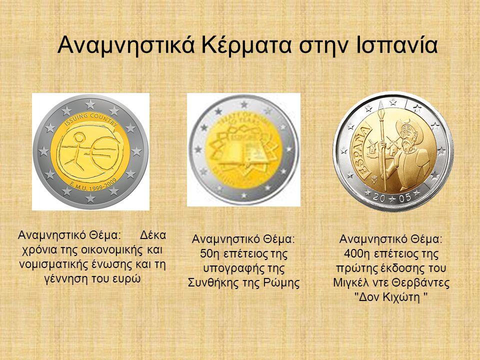 Αναμνηστικά Κέρματα στην Ισπανία Αναμνηστικό Θέμα: Δέκα χρόνια της οικονομικής και νομισματικής ένωσης και τη γέννηση του ευρώ Αναμνηστικό Θέμα: 50η επέτειος της υπογραφής της Συνθήκης της Ρώμης Αναμνηστικό Θέμα: 400η επέτειος της πρώτης έκδοσης του Μιγκέλ ντε Θερβάντες Δον Κιχώτη