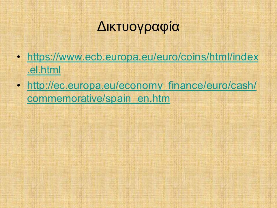 Δικτυογραφία https://www.ecb.europa.eu/euro/coins/html/index.el.htmlhttps://www.ecb.europa.eu/euro/coins/html/index.el.html http://ec.europa.eu/economy_finance/euro/cash/ commemorative/spain_en.htmhttp://ec.europa.eu/economy_finance/euro/cash/ commemorative/spain_en.htm