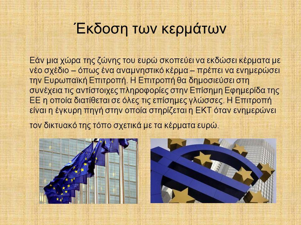 Έκδοση των κερμάτων Εάν μια χώρα της ζώνης του ευρώ σκοπεύει να εκδώσει κέρματα με νέο σχέδιο – όπως ένα αναμνηστικό κέρμα – πρέπει να ενημερώσει την Ευρωπαϊκή Επιτροπή.