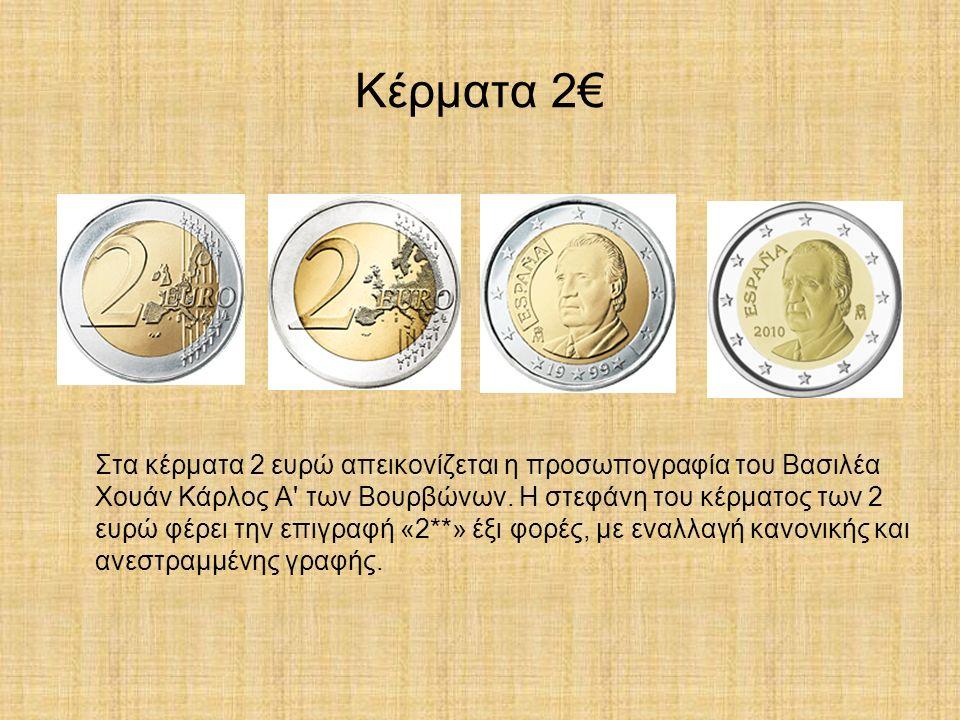 Κέρματα 2€ Στα κέρματα 2 ευρώ απεικονίζεται η προσωπογραφία του Βασιλέα Χουάν Κάρλος A των Βουρβώνων.