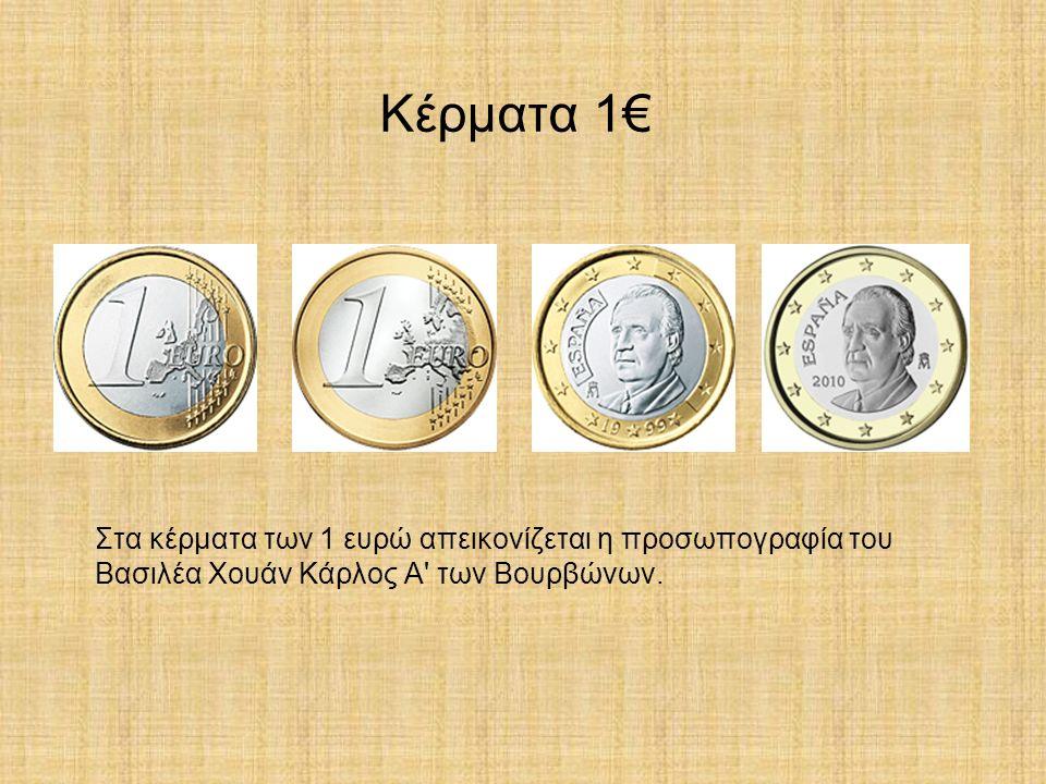 Κέρματα 1€ Στα κέρματα των 1 ευρώ απεικονίζεται η προσωπογραφία του Βασιλέα Χουάν Κάρλος A των Βουρβώνων.