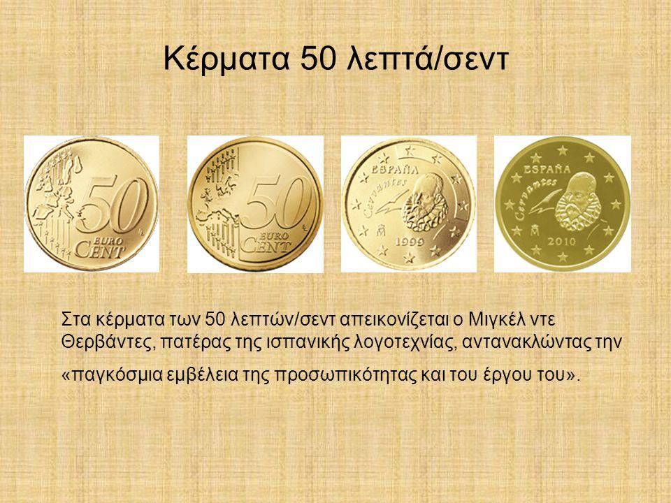 Κέρματα 50 λεπτά/σεντ Στα κέρματα των 50 λεπτών/σεντ απεικονίζεται ο Μιγκέλ ντε Θερβάντες, πατέρας της ισπανικής λογοτεχνίας, αντανακλώντας την «παγκόσμια εμβέλεια της προσωπικότητας και του έργου του».