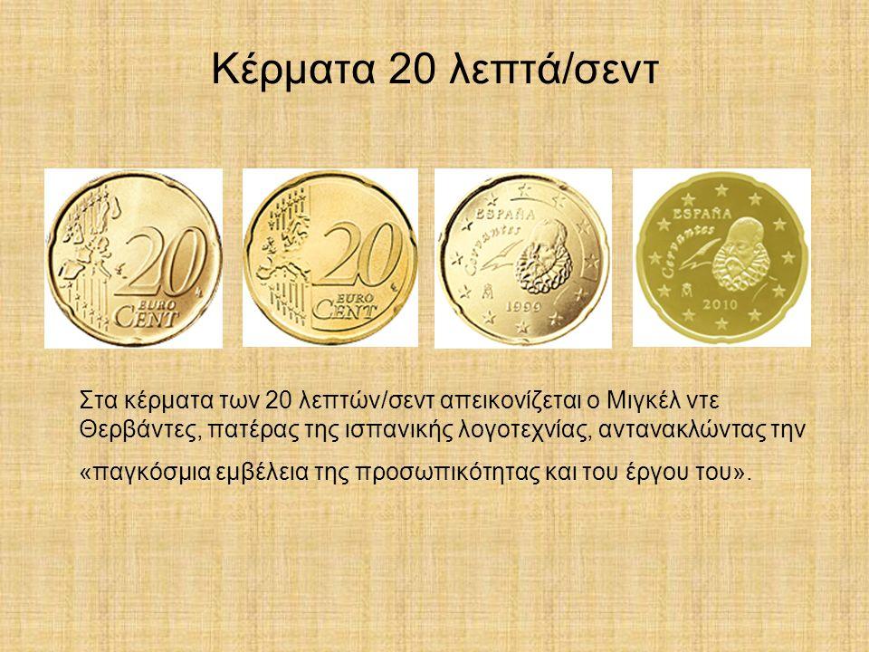 Κέρματα 20 λεπτά/σεντ Στα κέρματα των 20 λεπτών/σεντ απεικονίζεται ο Μιγκέλ ντε Θερβάντες, πατέρας της ισπανικής λογοτεχνίας, αντανακλώντας την «παγκόσμια εμβέλεια της προσωπικότητας και του έργου του».
