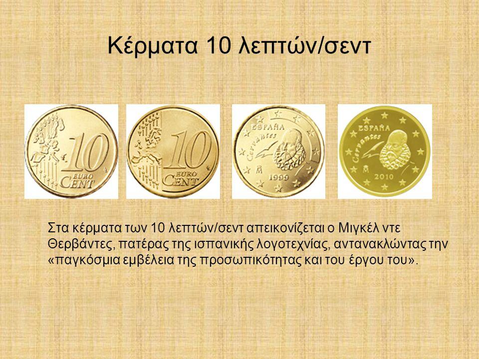 Κέρματα 10 λεπτών/σεντ Στα κέρματα των 10 λεπτών/σεντ απεικονίζεται ο Μιγκέλ ντε Θερβάντες, πατέρας της ισπανικής λογοτεχνίας, αντανακλώντας την «παγκόσμια εμβέλεια της προσωπικότητας και του έργου του».