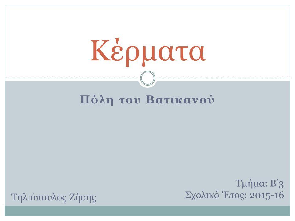 Πόλη του Βατικανού Κέρματα Τηλιόπουλος Ζήσης Τμήμα: Β'3 Σχολικό Έτος: 2015-16