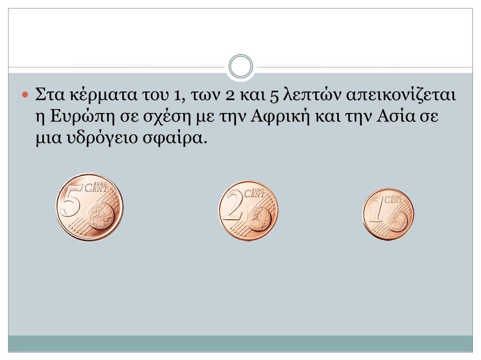 Στα κέρματα του 1, των 2 και 5 λεπτών απεικονίζεται η Ευρώπη σε σχέση με την Αφρική και την Ασία σε μια υδρόγειο σφαίρα.