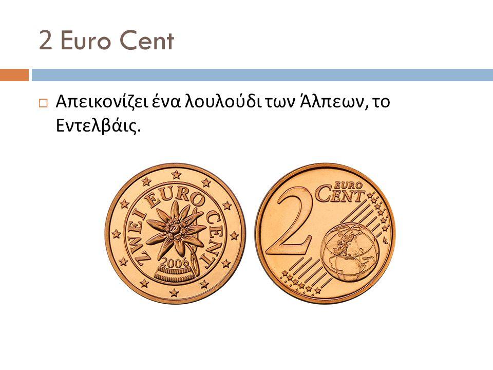 2 Euro Cent  Απεικονίζει ένα λουλούδι των Άλπεων, το Εντελβάις.