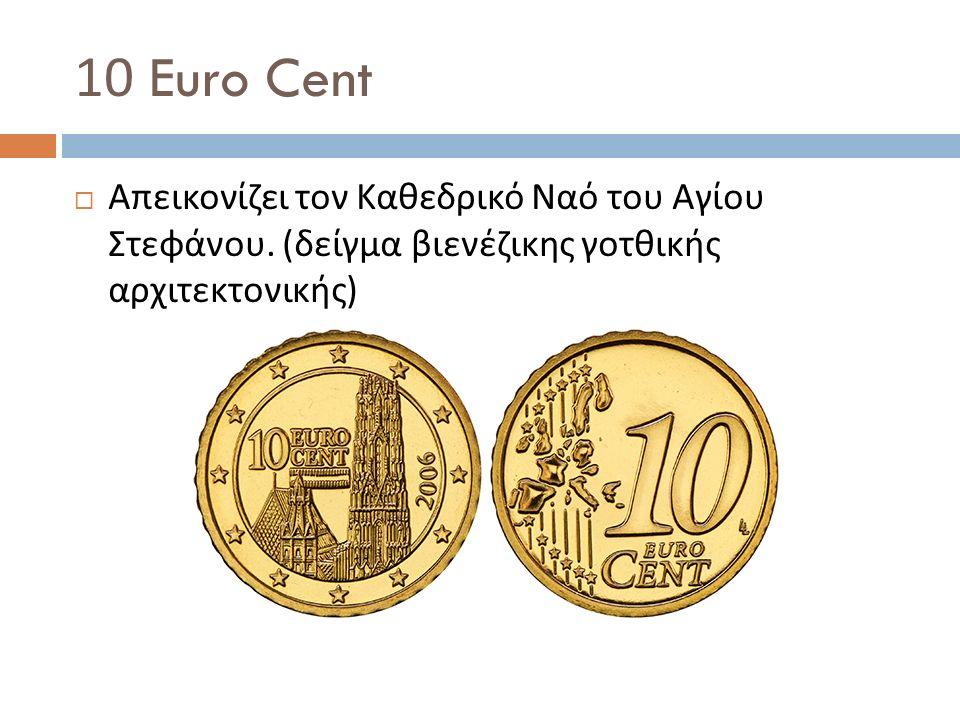 10 Euro Cent  Απεικονίζει τον Καθεδρικό Ναό του Αγίου Στεφάνου.