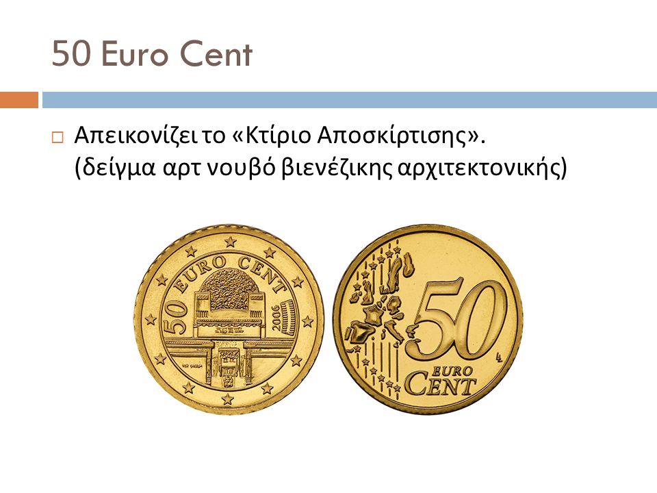 50 Euro Cent  Απεικονίζει το « Κτίριο Αποσκίρτισης ».