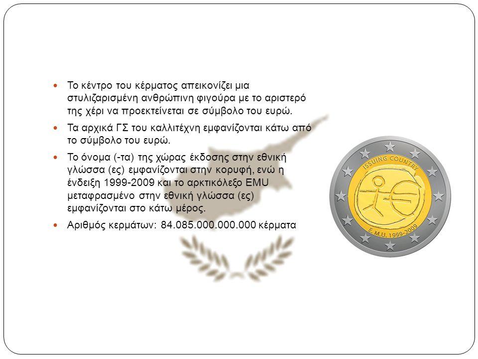 Το κέντρο του κέρματος απεικονίζει μια στυλιζαρισμένη ανθρώπινη φιγούρα με το αριστερό της χέρι να προεκτείνεται σε σύμβολο του ευρώ.