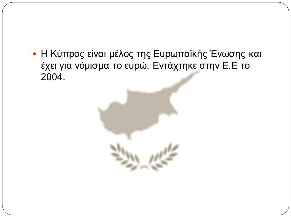 Η Κύπρος είναι μέλος της Ευρωπαϊκής Ένωσης και έχει για νόμισμα το ευρώ.