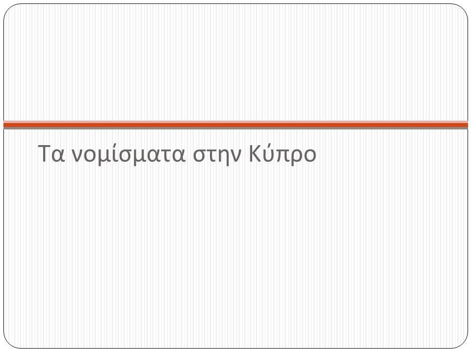 Τα νομίσματα στην Κύπρο