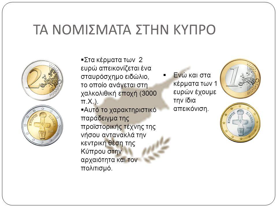 ΤΑ ΝΟΜΙΣΜΑΤΑ ΣΤΗΝ ΚΥΠΡΟ  Ενώ και στα κέρματα των 1 ευρών έχουμε την ίδια απεικόνιση.