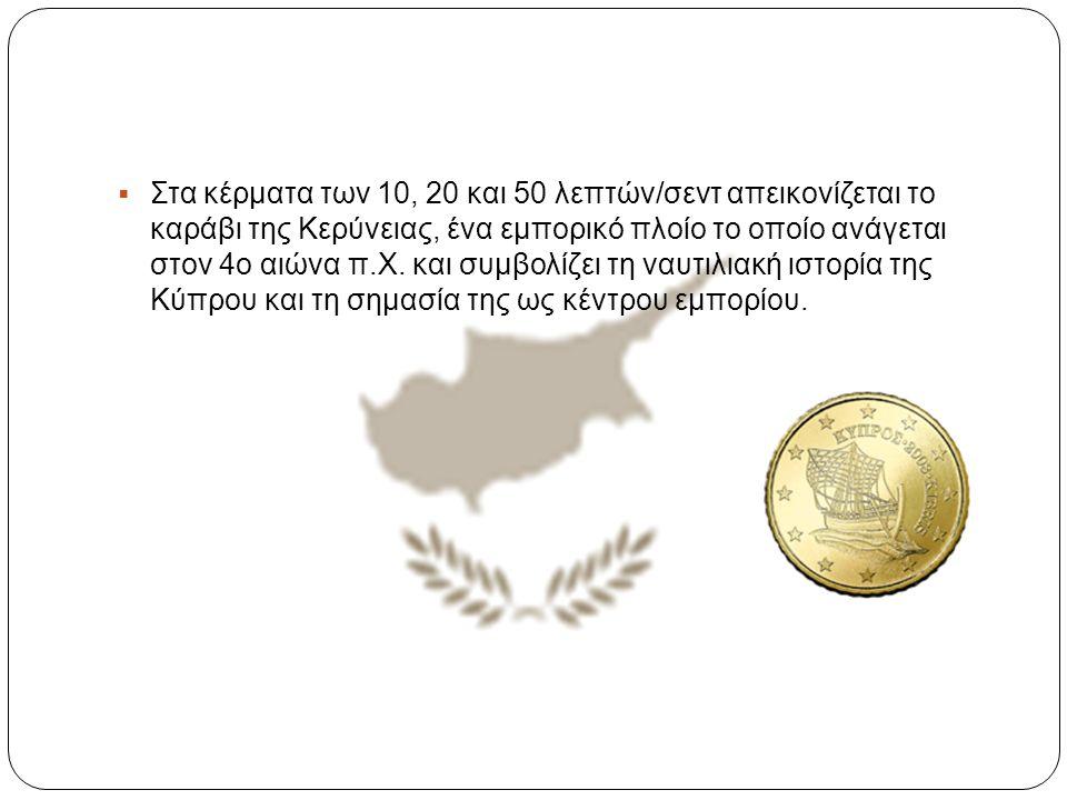  Στα κέρματα των 10, 20 και 50 λεπτών/σεντ απεικονίζεται το καράβι της Κερύνειας, ένα εμπορικό πλοίο το οποίο ανάγεται στον 4ο αιώνα π.Χ.