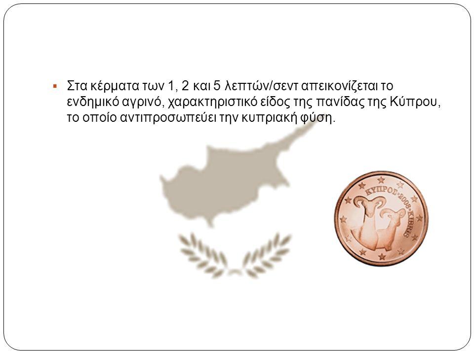  Στα κέρματα των 1, 2 και 5 λεπτών/σεντ απεικονίζεται το ενδημικό αγρινό, χαρακτηριστικό είδος της πανίδας της Κύπρου, το οποίο αντιπροσωπεύει την κυπριακή φύση.