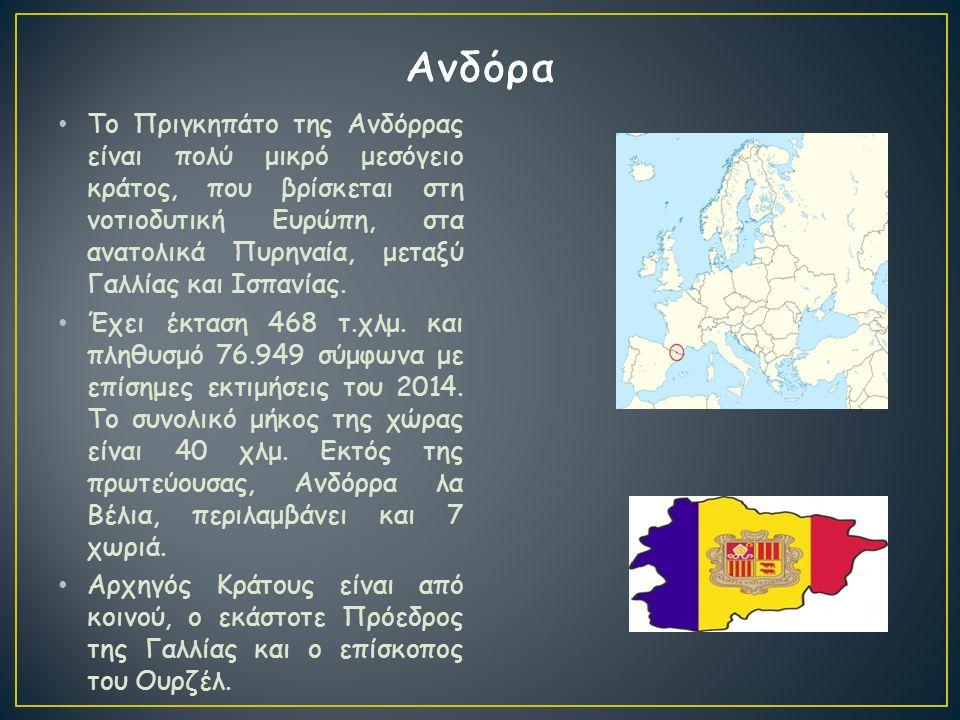 Το Πριγκηπάτο της Ανδόρρας είναι πολύ μικρό μεσόγειο κράτος, που βρίσκεται στη νοτιοδυτική Ευρώπη, στα ανατολικά Πυρηναία, μεταξύ Γαλλίας και Ισπανίας.