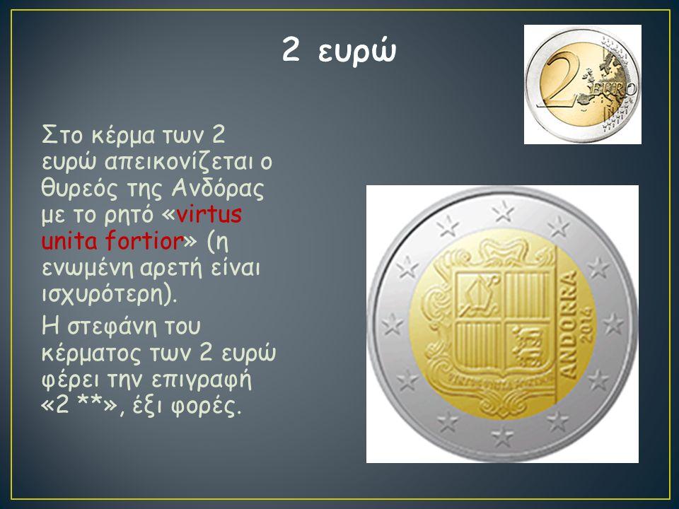 Στο κέρμα των 2 ευρώ απεικονίζεται ο θυρεός της Ανδόρας με το ρητό «virtus unita fortior» (η ενωμένη αρετή είναι ισχυρότερη).