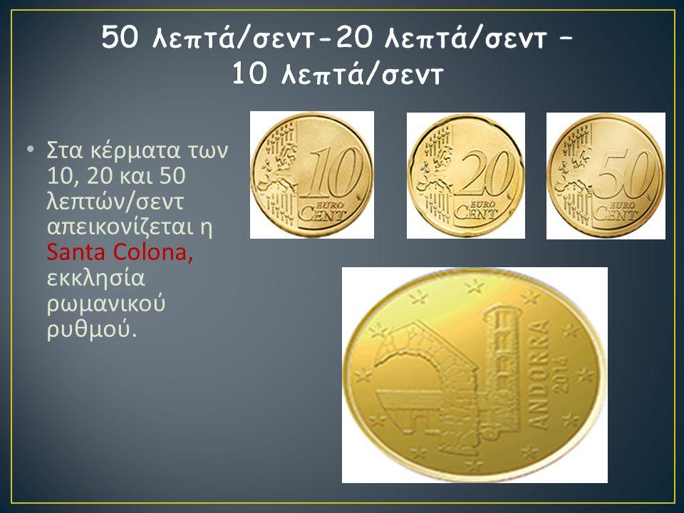 Στα κέρματα των 1, 2 και 5 λεπτών / σεντ απεικονίζεται ένα αγριοκάτσικο των Πυρηναίων και ένας χρυσαετός.