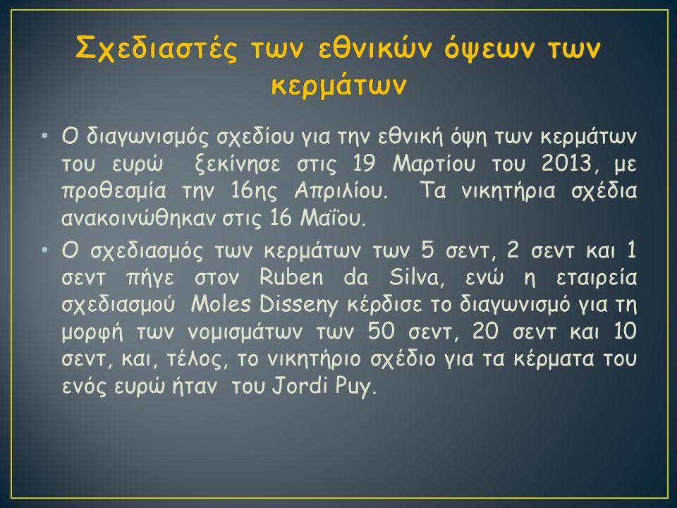 O διαγωνισμός σχεδίου για την εθνική όψη των κερμάτων του ευρώ ξεκίνησε στις 19 Μαρτίου του 2013, με προθεσμία την 16ης Απριλίου.