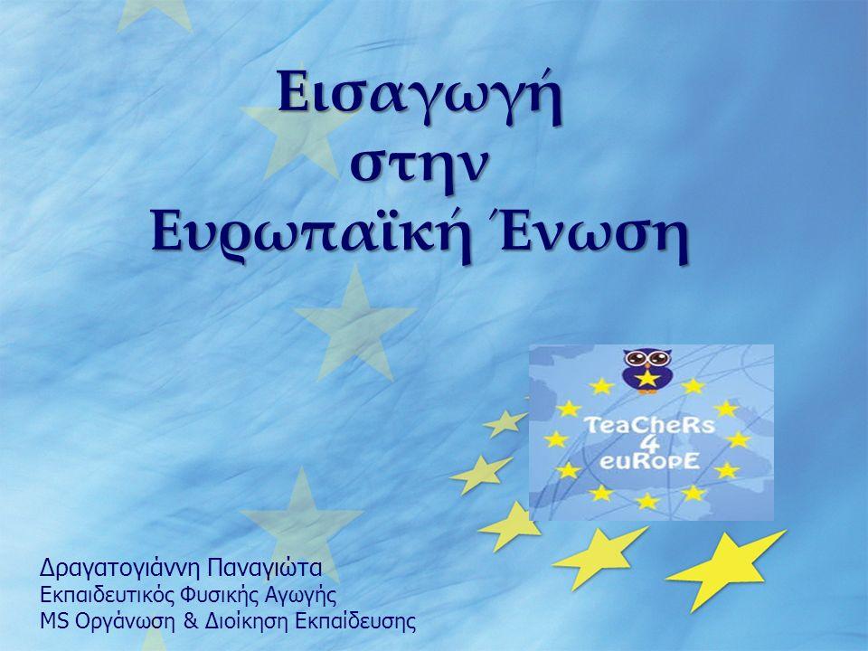 Εισαγωγή στην Ευρωπαϊκή Ένωση Δραγατογιάννη Παναγιώτα Εκπαιδευτικός Φυσικής Αγωγής MS Οργάνωση & Διοίκηση Εκπαίδευσης