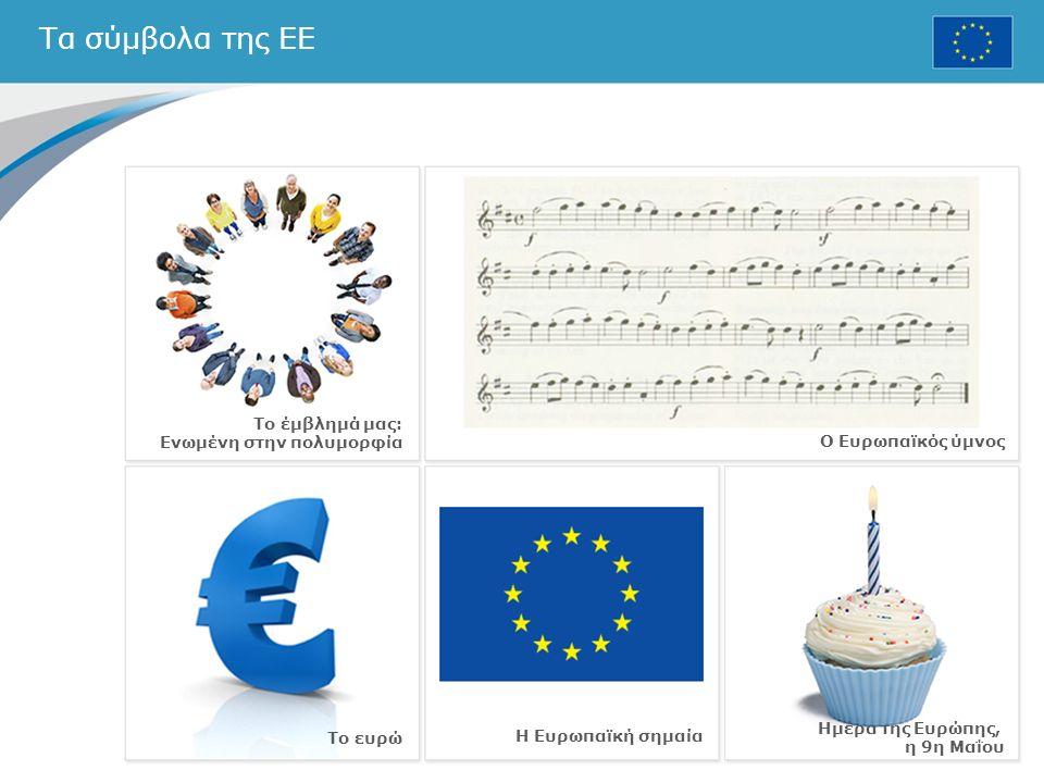 Τα σύμβολα της ΕΕ Η Ευρωπαϊκή σημαία Ο Ευρωπαϊκός ύμνος Το ευρώ Ημέρα της Ευρώπης, η 9η Μαΐου Το έμβλημά μας: Eνωμένη στην πολυμορφία