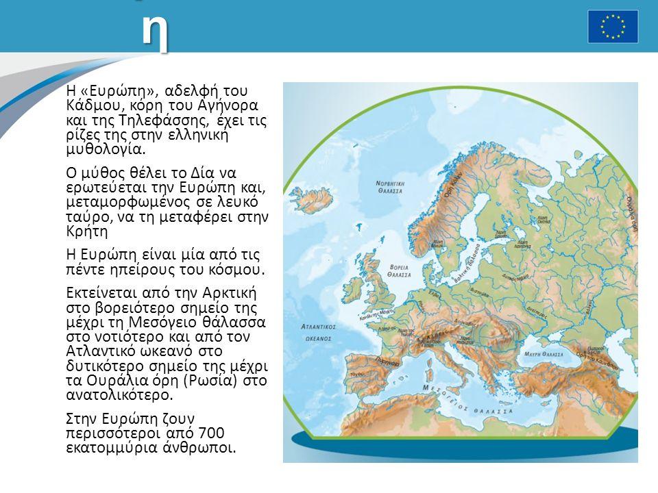 Ευρώπ η Η «Ευρώπη», αδελφή του Κάδμου, κόρη του Αγήνορα και της Τηλεφάσσης, έχει τις ρίζες της στην ελληνική μυθολογία. Ο μύθος θέλει το Δία να ερωτεύ