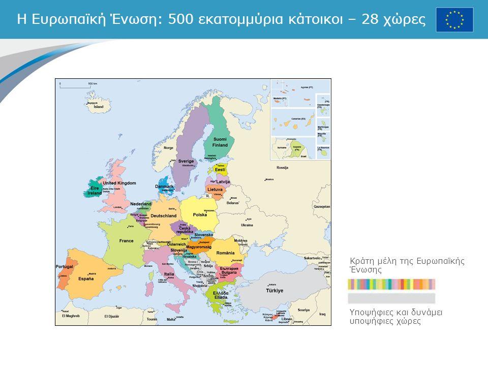 Η Ευρωπαϊκή Ένωση: 500 εκατομμύρια κάτοικοι – 28 χώρες Κράτη μέλη της Ευρωπαϊκής Ένωσης Υποψήφιες και δυνάμει υποψήφιες χώρες